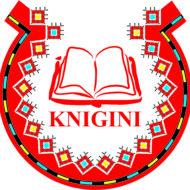 Сдружение Книгини